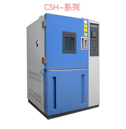 高低温试验箱 CSH-系列